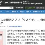 「タスイチ」がYahoo!ニュースBUSINESSで掲載されました。